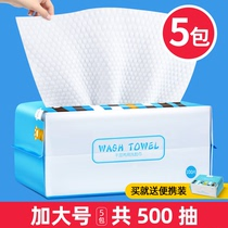 (5 packaging) OuYse wash face towel disposable cotton women wash face scrub face cotton soft clean face towel extraction toilet paper style