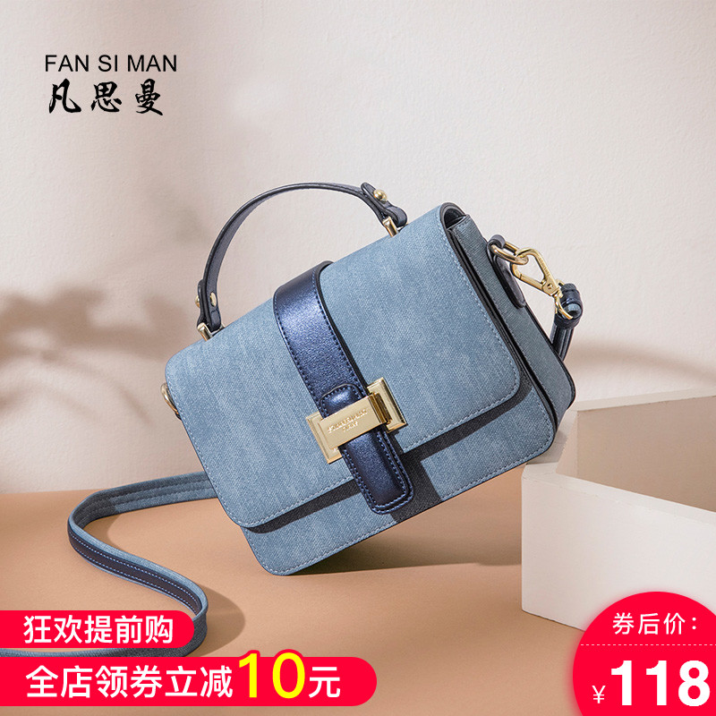 Fan Siman small bag female 2018 new tide temperament color fashion handbags shoulder bag Messenger bag female small square bag