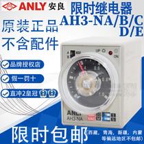 特价原装安良ANLY多段式时间继电器AH3-NA NB NC NE ND