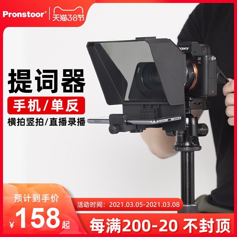 Live broadcast main wordifier small urination hand in hand machine SLR camera universal inscription machine tilab video reader
