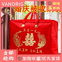 。 Cotton quilt packaging thickened wedding big red four-piece bag wedding hand quilt cloth bag