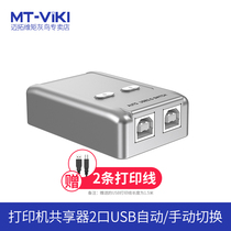 Maxtor dimension torque printer sharer usb splitter 2-port converter two shared free switcher automatic one-drag two adapter