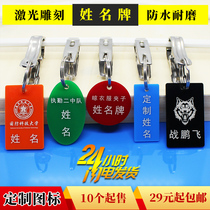 Name tag clip Army soldier student clothes drying name key tag tag logo sign number plate customization