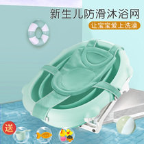 Newborn baby bath net pocket god device baby anti-slip bath net toddler can sit in the 託 a universal lying pad bath mat