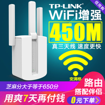 TP-LINK wireless amplifier WiFi signal expander enhanced receiving network relay wife extension waifai enhanced bridge home routing long-distance wall-to-wall high-power tplink