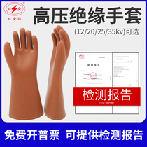 Double-amp high-voltage insulated gloves insulation boots 10kv electrician special 00 class 500v12kv20kv25kv35kv