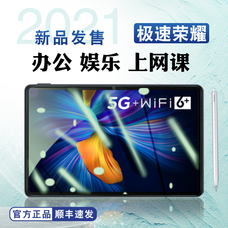 The new ultra-thin tablet Android 12 inch 10 smart all-netcom phone 5G 2-in-1 learning extreme glory