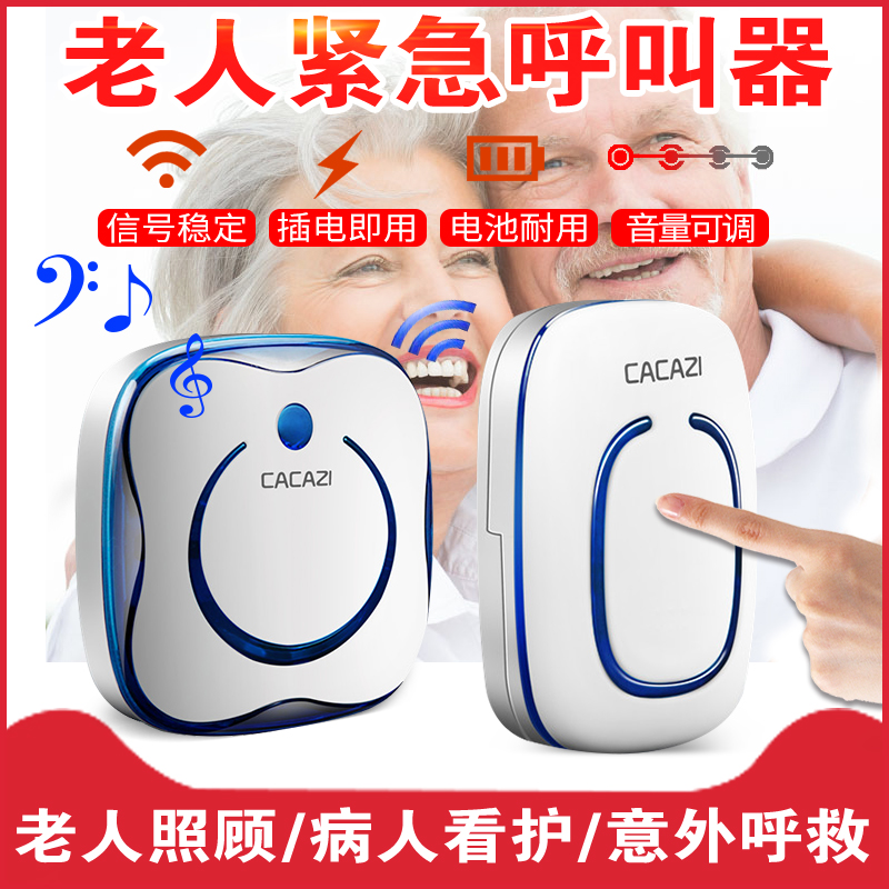 Old 唿 caller wireless one-click alarm emergency call for help alone patients 牀head唿 call machine care bell唿 call people ring home 唿 machine bracelet remote service bell ping bell唿 rescue system