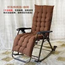 Lying cushion chair Folding chair lunch seat chair rocking Chair General Cotton pad thickened Winter beach chair sleeping chair Mat