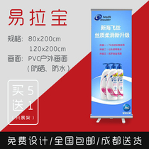 The design of the Irabao exhibition stand to make posters set up billboard poster display vertical display wall