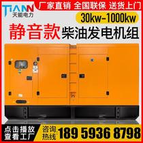 Weichai Yuchai Diesel generator set 30 50 75 100 150 200 300 500KW Kilowatt silent section