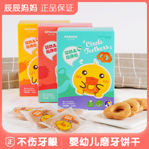 Kung Fu duckling grinding ring cookie grinding stick snack salt no 6-month-old baby supplement table