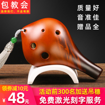 (Lin Feng) tao flute six-hole AC burning 6 holes in the tone of C-tone pottery flute childrens first learning to play musical instruments
