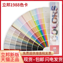 2019 New Libang color card fantasy thousands of color paint color national standard paint color Libang paint interior wall latex paint color spectrum 1988 color matte colors external walls universal color card
