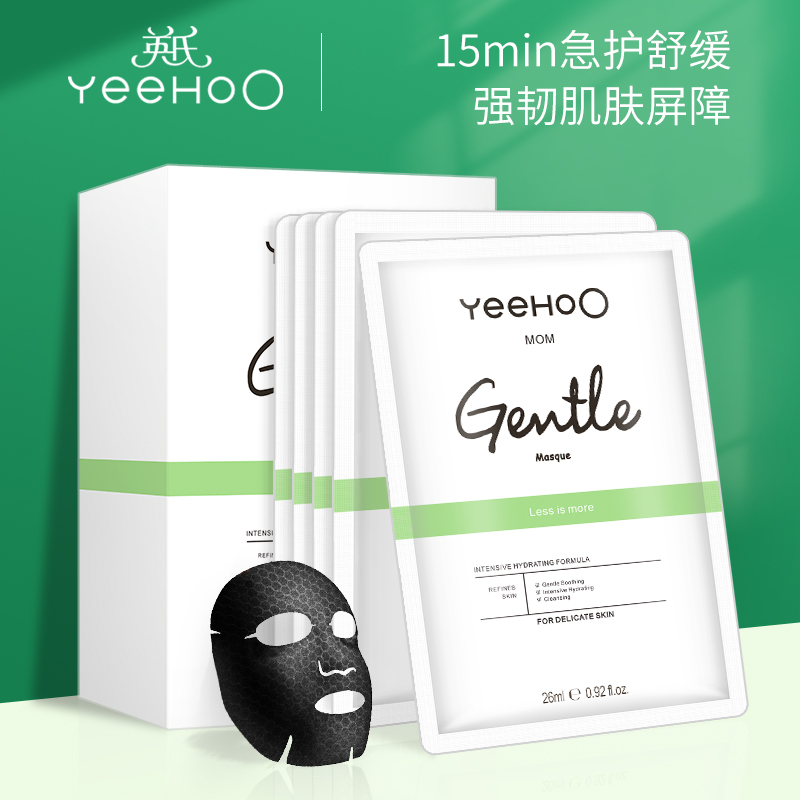 (The whole shop is dressed up with a 9.9 yuan middot; Single shot does not ship) Yings simple mask moisturizing moisturizing moisturizing soothing 5 pieces