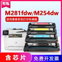 (с чипом)Для тонер-картриджа HP m281fdw m254dw cf500a Картридж hp202a hp281fdw m280nw hp25