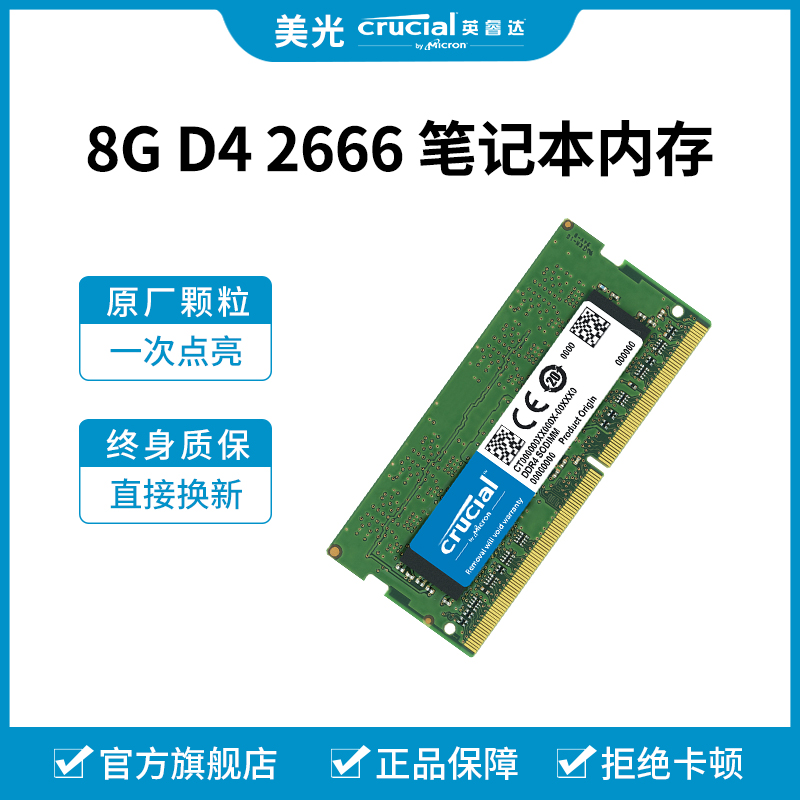 Magnesium Crucial Intelligent Memory Bar DDR4 26668G Laptop Game