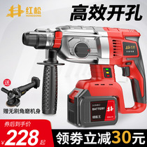 German red pine brushless charging electric 鎚 high-power impact drill concrete lithium-electric tool industrial electric drill