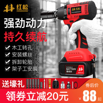 Germany Hongsong brushless electric wrench Lithium electric charging wrench Large torque impact auto repair shelf worker sleeve wind gun