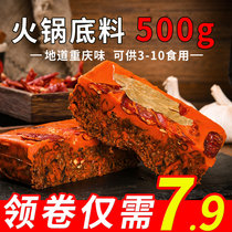 Chongqing aphed oil hot pot soup bottom 500g spicy Sichuan spicy hot hand-cooked commercial small packaging one person