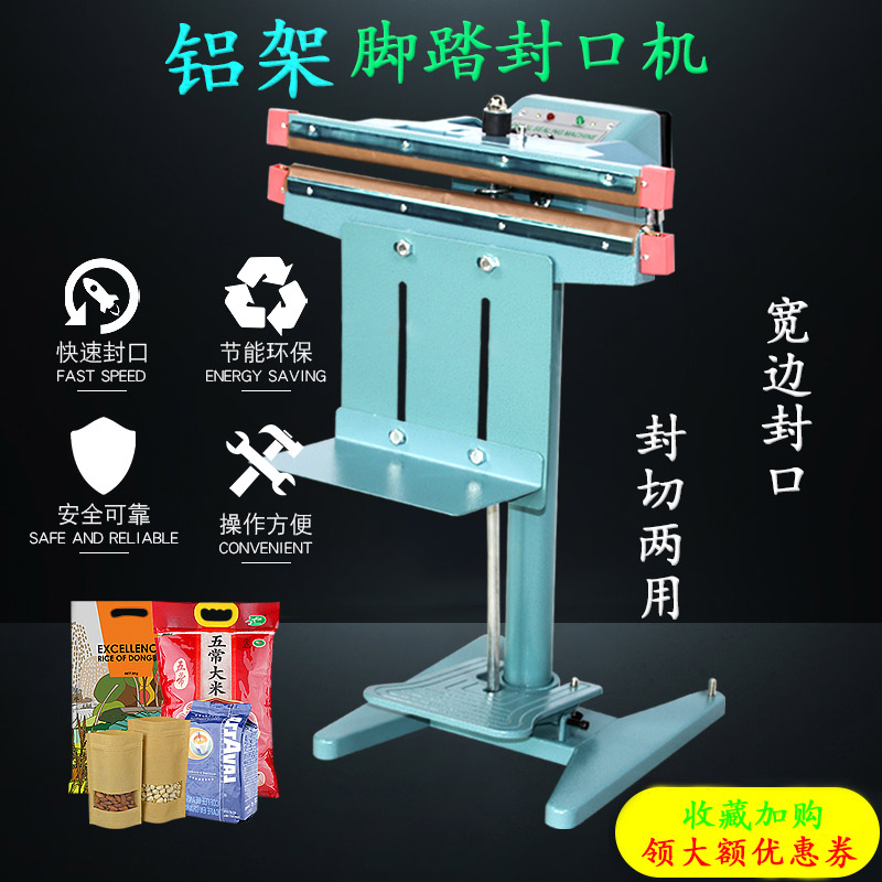 Tweezers and foot sealing machine vertical aluminum rack foot stamping one pack plastic bag film bag aluminum foil heat shrink film sealing machine commercial semi-automatic hot sealing packaging machine tea bag sealing machine