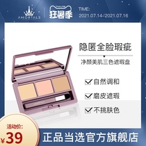 Erm Grape three-color concealer plate concealer cream covers dark circles spots acne print repair recommended official flagship store women