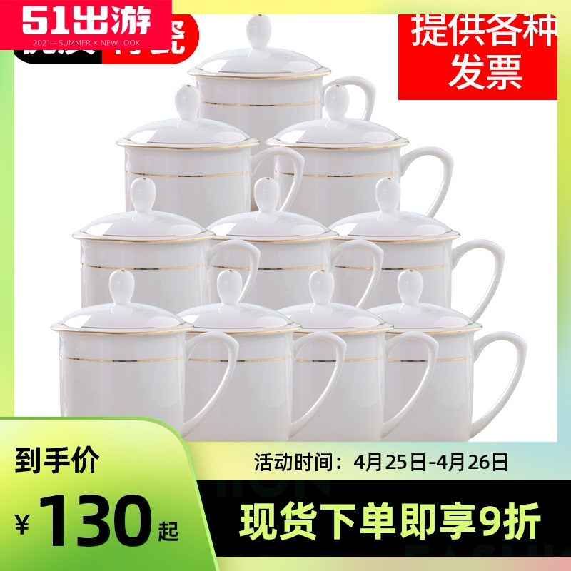 Jingdezhen ceramic teacup set office with cover water cup bone porcelain conference cup 10 home gift customization