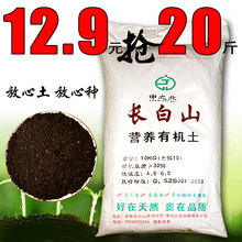 Changbai Mountain organic nutrient soil, general type of soil, vegetable soil, soil, fertilizer, meaty soil, black soil, orchid soil