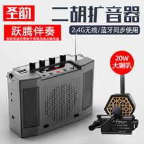Upgraded version of the St. rhyme V309 erhu artifact wireless loudspeaker erhu accompaniment song disk version of the key selection on-demand