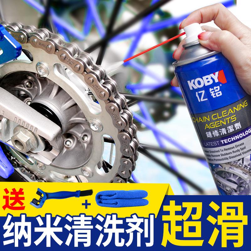 KOBY locomotive chain oil maintenance oil seal chain cleaner heavy machine beauty wax lubricant set waterproof and dustproof