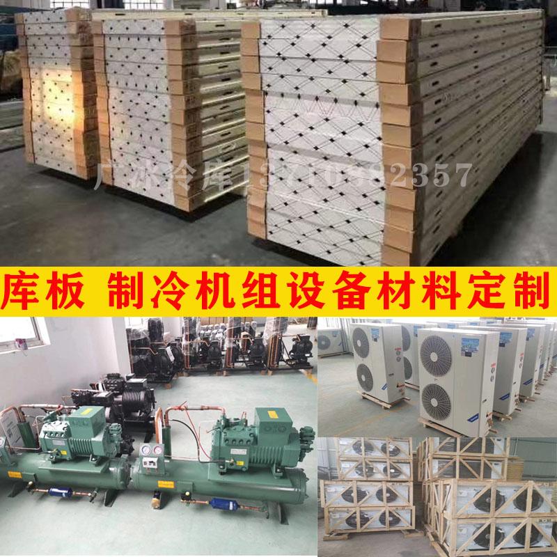 Cold storage a full set of equipment refrigeration unit compressor fan evaporator polyurethane plate cold storage board insulation plate