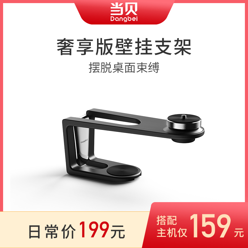 When the Bay Projector Wall Mount Wall Mount Bracket Fixed Hanger Aluminum Bracket F3 F1 F1C D1 D3X K1 is available