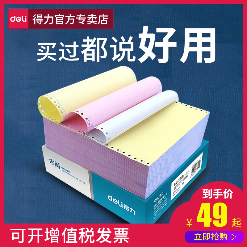 Power computer needle printing paper machine one or two three-way four-way five-way delivery single 23rd and so on out of the library single blank voucher 2 two-in-three three-way single 5 invoice list 241 needles