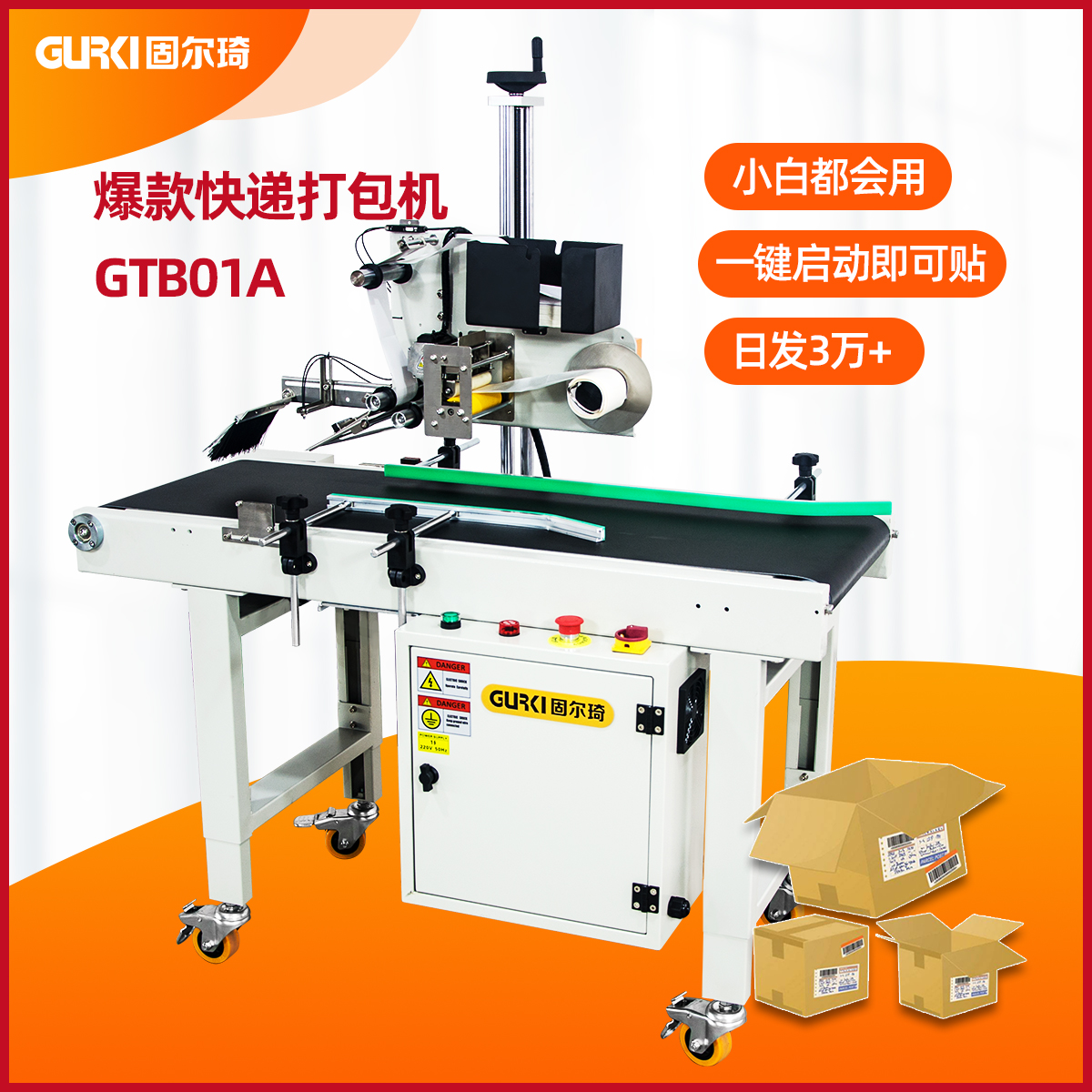 Jorda express labeling machine fully automatic labeling mechanical and electrical merchants explosion special bag envelope file label machine post 1-12  box carton express automatic single labeling machine can be customized