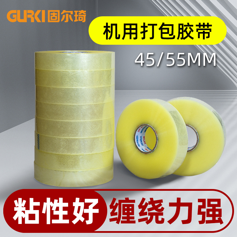 Express box tape 4.5cm wide machine with tape packaging sealing box paper factory machine with 750 yards of large roll transparent tape strong seal tape high viscosity e-commerce dedicated multi-size tape