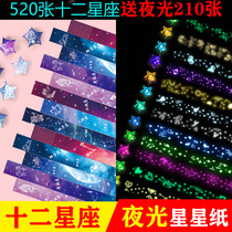 Night light star strip color lucky star creative wish white stack five-point star fragrance set glass bottle
