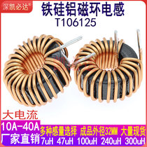 High current Magnetic ring Inductance 106125-100UH 20A 1 5-wire Energy storage inductance Ring Inductance Choke coil