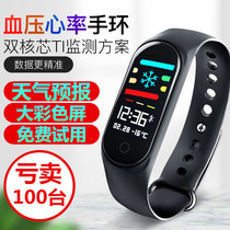 Adult Smart Bracelet elderly walking pedometer watch student sports running multi-function heart rate blood pressure