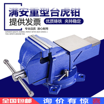 Manheng bench vise work table Heavy bench vise 6 inch 8 table vise fixture Household small clamp Industrial bench vise