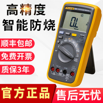 Fluke digital meter automatic high-precision convenient intelligent F15B-17B-18B electrician all-in-one meter