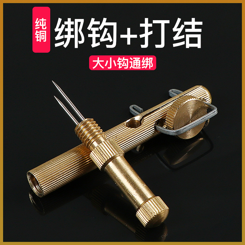Tie crochet artifact manual state hook fishing fast sub-line knotter double-pin hook tool tier