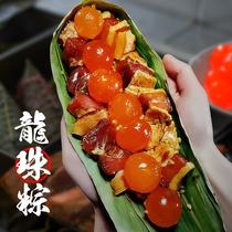 Jiaxing daxing 糉 egg yolk meat糉 fresh frozen bulk fresh meat handmade net red seven dragon beads long strips 糉