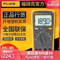 Fluke multimeter FLUKE15B F17B F101 107 high-precision digital electrotechnical multimeter 15b