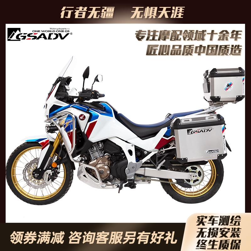 Suitable for 20 new non-dual ADV Honda CRF1100L side box tail box three boxes modified up and down 槓 GSADV