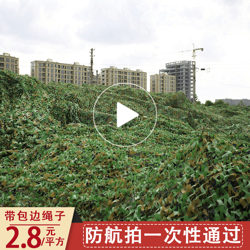 Anti-satellite aerial camera camouflage net jungle camouflage net outdoor sunscreen net mountain green cover net anti-counterfeiting net