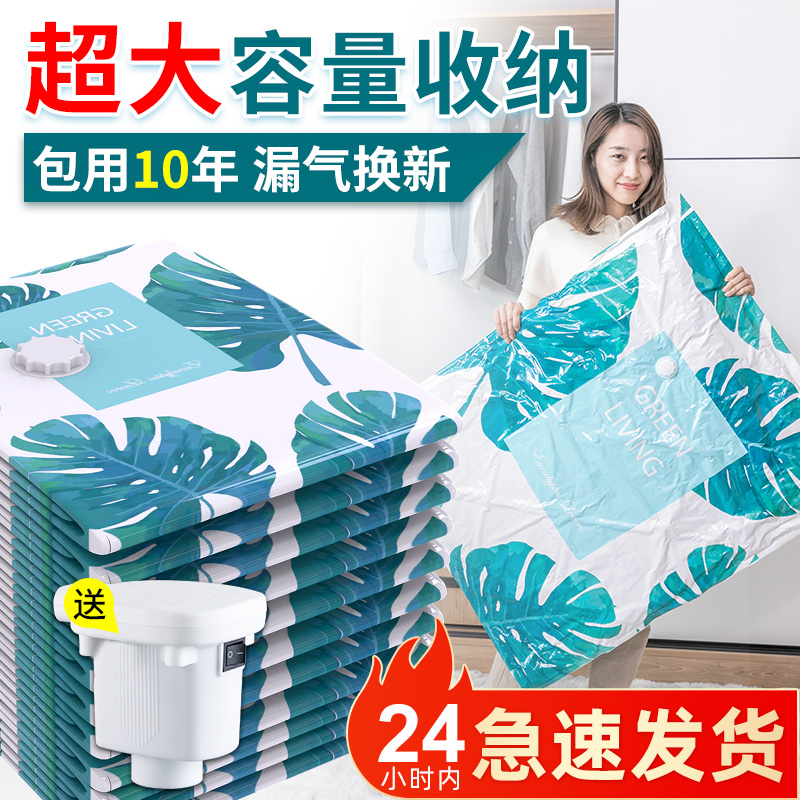 Vacuum compression bag extra large cotton quilt clothes storage artifacts large capacity moving bags finishing bags
