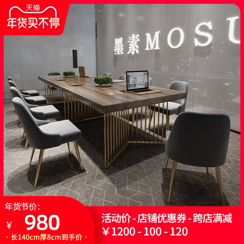 Office table long table new simple modern rectangular solid wood table staff to negotiate table and chair combination