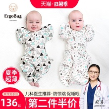 Ergobag newborn baby surrender style anti startle sleeping bag baby swaddling in summer ultra-thin anti kicking quilt four seasons