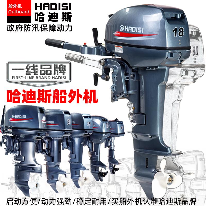 Hades outboard machine two-stroke four-stroke engine marine gasoline propulsion outboard machine propeller motor