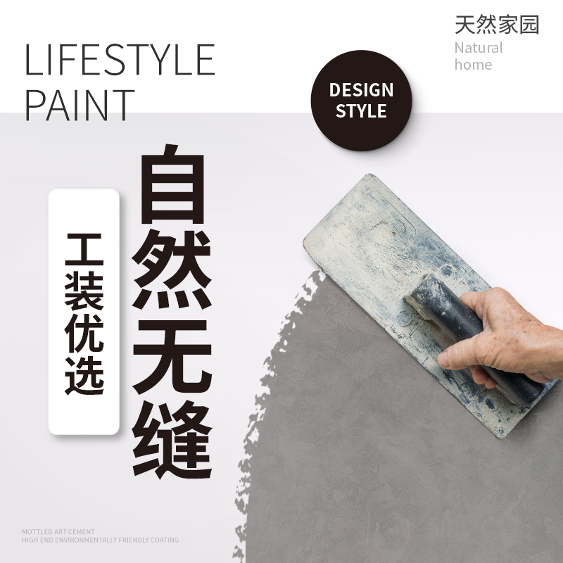 Clear water concrete paint micro cement interior wall texture to do old industrial wind waterproof exterior wall art environmental protection paint wall paint
